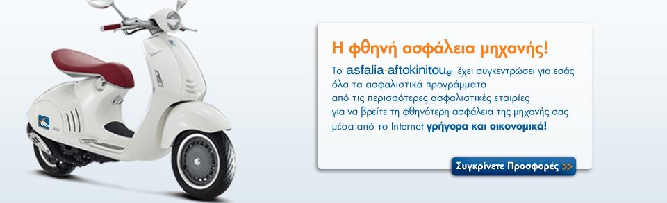img_asfalia-mixanis_galazio